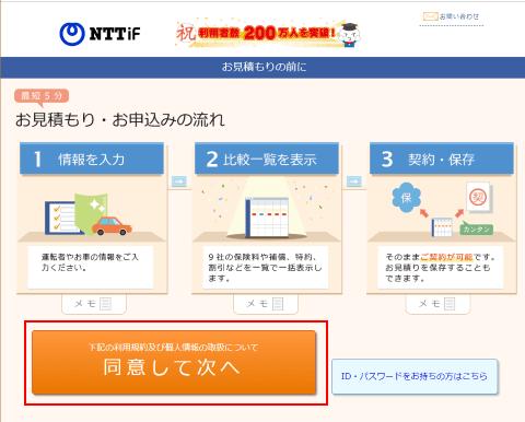 NTTイフ自動車保険見積ページ