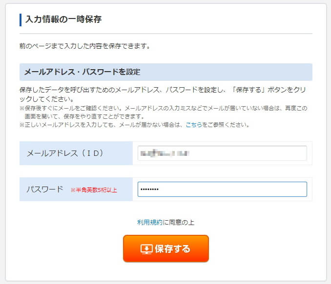 メールアドレス・パスワード入力画面