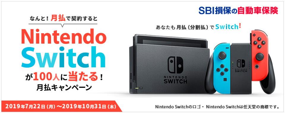 SBI損保 なんと!Nintendo Switchが100人に当たる!月払キャンペーン