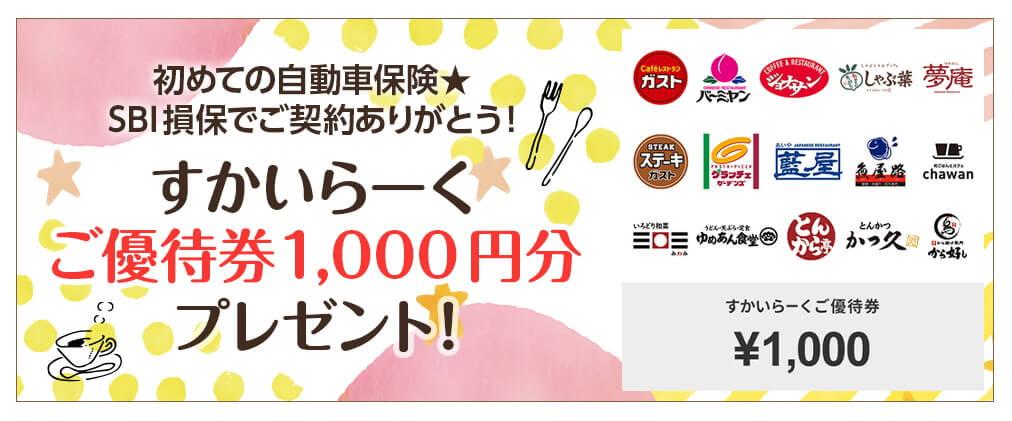 初めての自動車保険★SBI損保でご契約ありがとう!キャンペーン