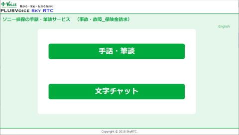 手話通訳サービス画面